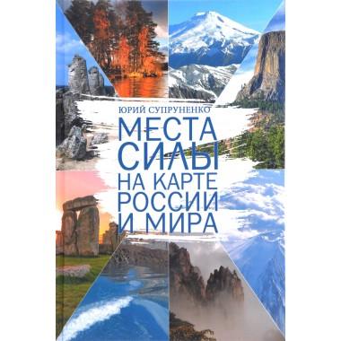 Места силы на карте России и мира. Супруненко Ю.П.
