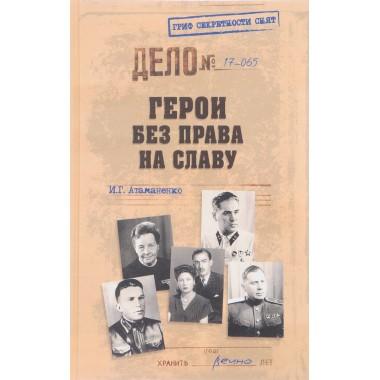 Герои без права на славу. Атаманенко И.Г.
