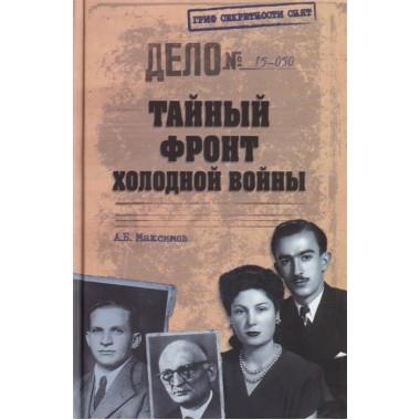 Тайный фронт холодной войны. Максимов А.Б.