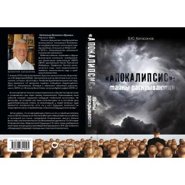 «Апокалипсис»: тайны раскрываются. Катасонов В.Ю.
