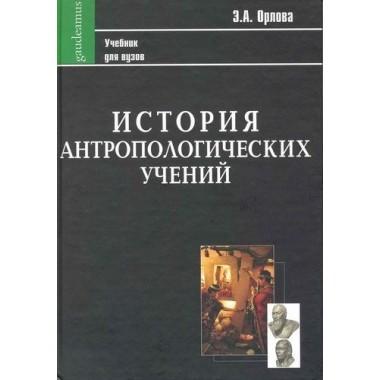 История антропологических учений. Орлова Э.А.