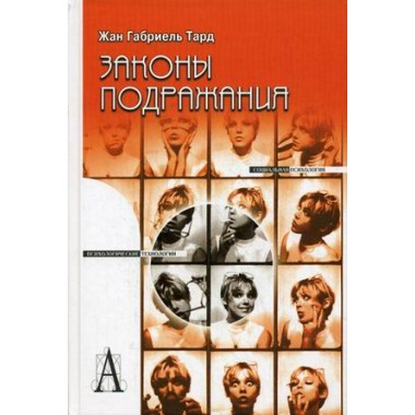 Законы подражания / Пер. с фр. Тард Ж.Г.