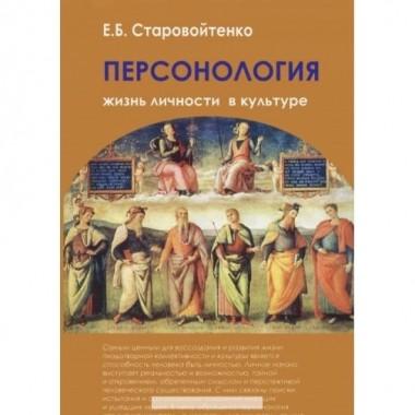 Персонология: жизнь личности в культуре. Старовойтенко Е.Б.