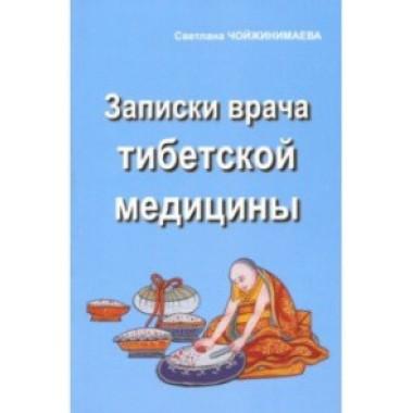 Записки врача тибетской медицины. Чойжинимаева С.