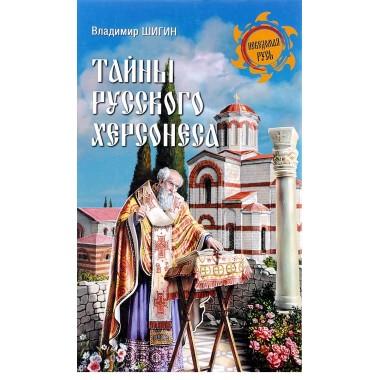 Тайны русского Херсонеса. Шигин В.В.