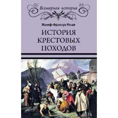 История Крестовых походов. Мишо Ж.-Ф.