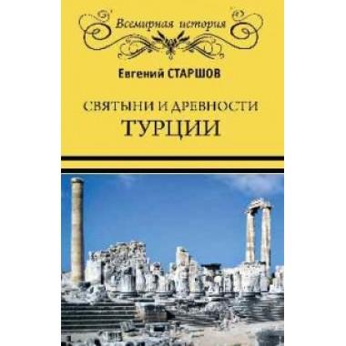 Святыни и древности Турции. Старшов Е.В.