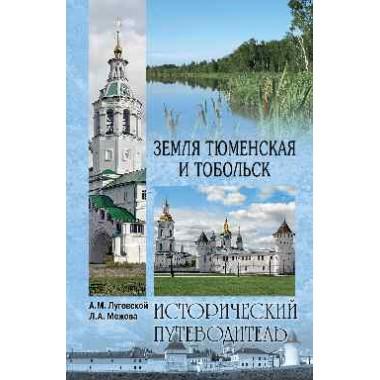 Земля Тюменская и Тобольск. Луговской А.М.