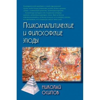 Психоаналитические и философские этюды. Осипов Н.Е.