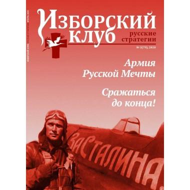 Журнал Изборский клуб. Выпуск 3, 2020