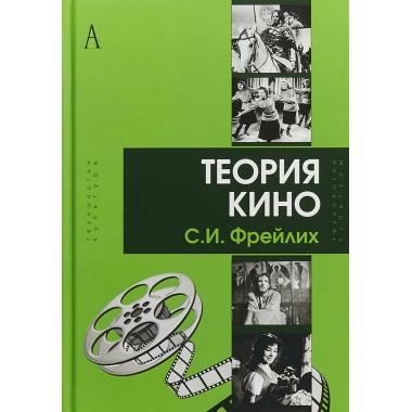 Теория кино: от Эйзенштейна до Тарковского. Фрейлих С.И.