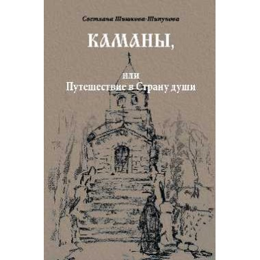 Каманы, или Путешествие в Страну души. Шишкова-Шипунова С.Е.