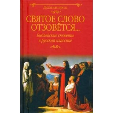 Святое слово отзовется... Библейские сюжеты в русской классике. Лыжина С.С.