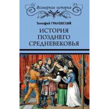 История позднего Средневековья. Грановский Т.Н.