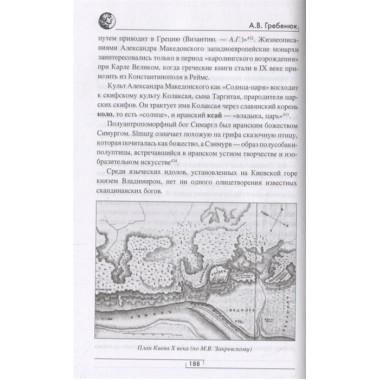 Ариана. От Передней Азии и Македонии до Скифии и Славии. Гребенюк А.В.