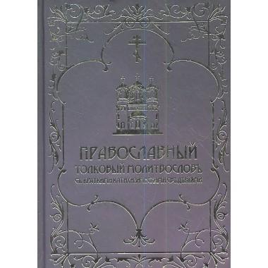 Православный толковый молитвословъ съ краткими катихизическими сведенiями (золото)