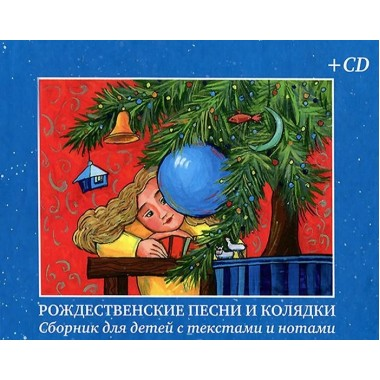 Рождественские песни и колядки. Сборник для детей с текстами и нотами (+CD)