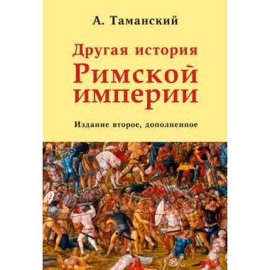 Другая история Римской империи. Таманский А.