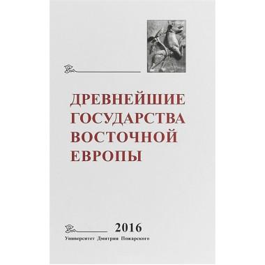 Древнейшие государства Восточной Европы. 2016 год.