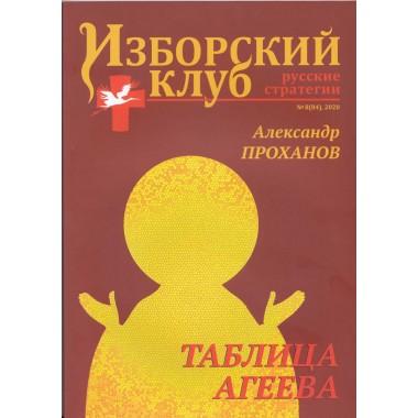 Журнал Изборский клуб. Выпуск 8, 2020