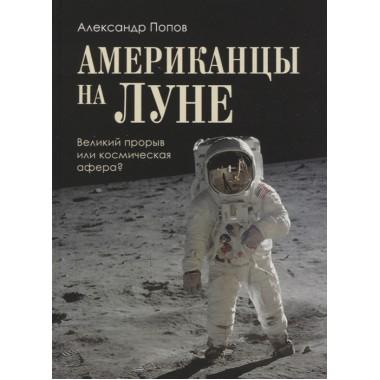Американцы на Луне: великий прорыв или космическая афера? Попов А.И.